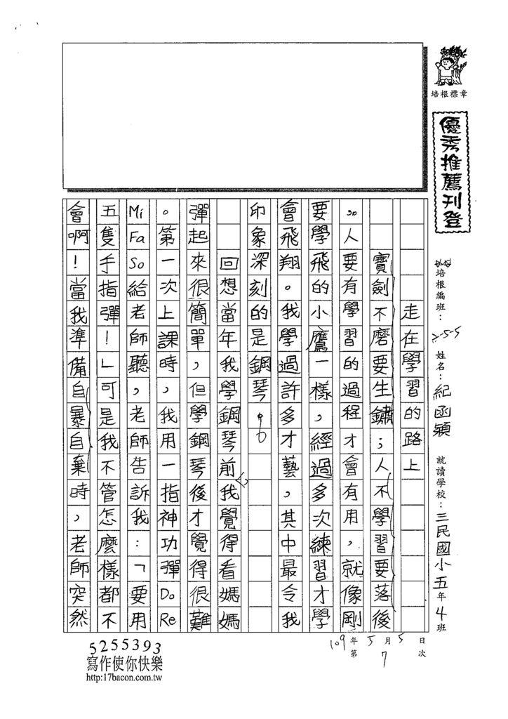 109W5407紀函穎 (1).tif
