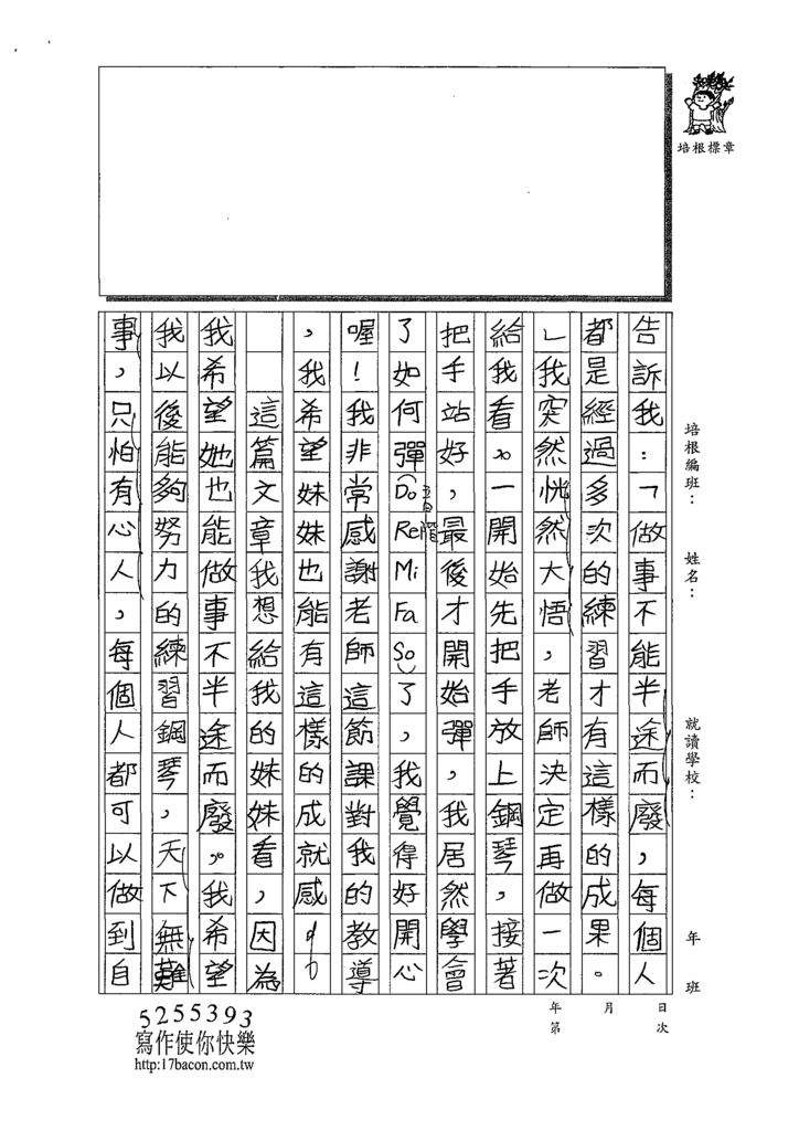 109W5407紀函穎 (2).tif