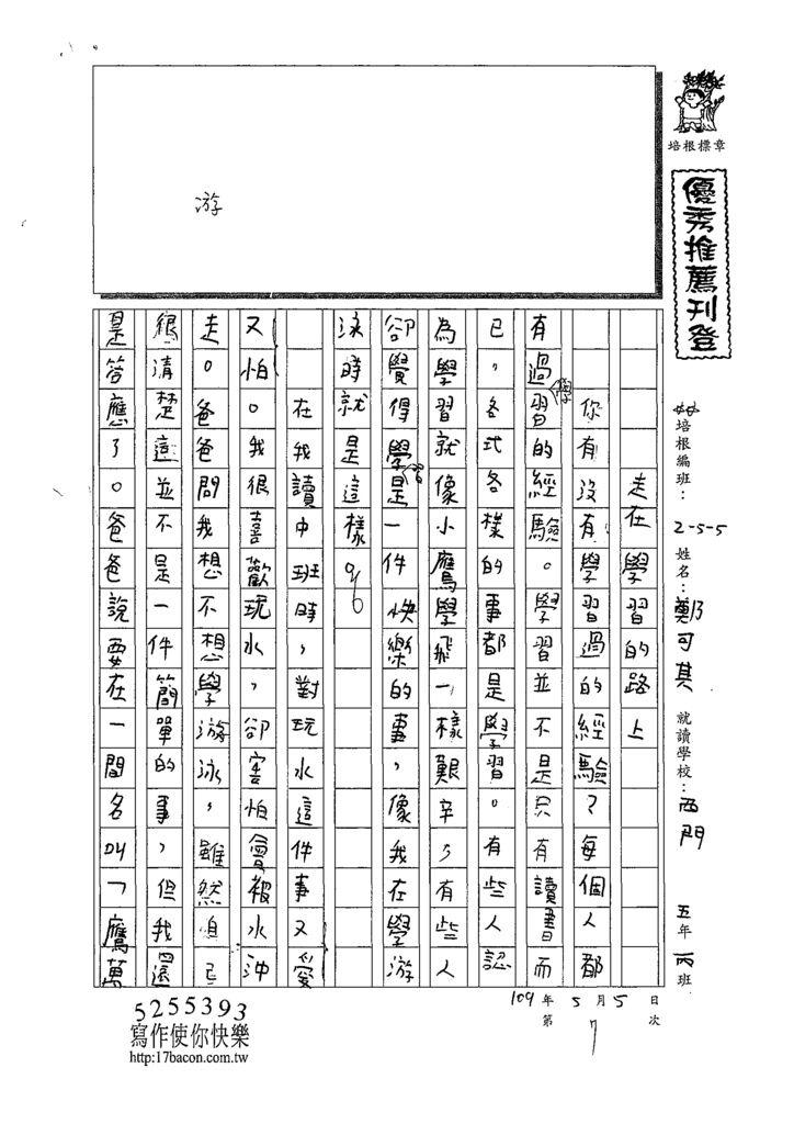 109W5407鄭可其 (1).tif