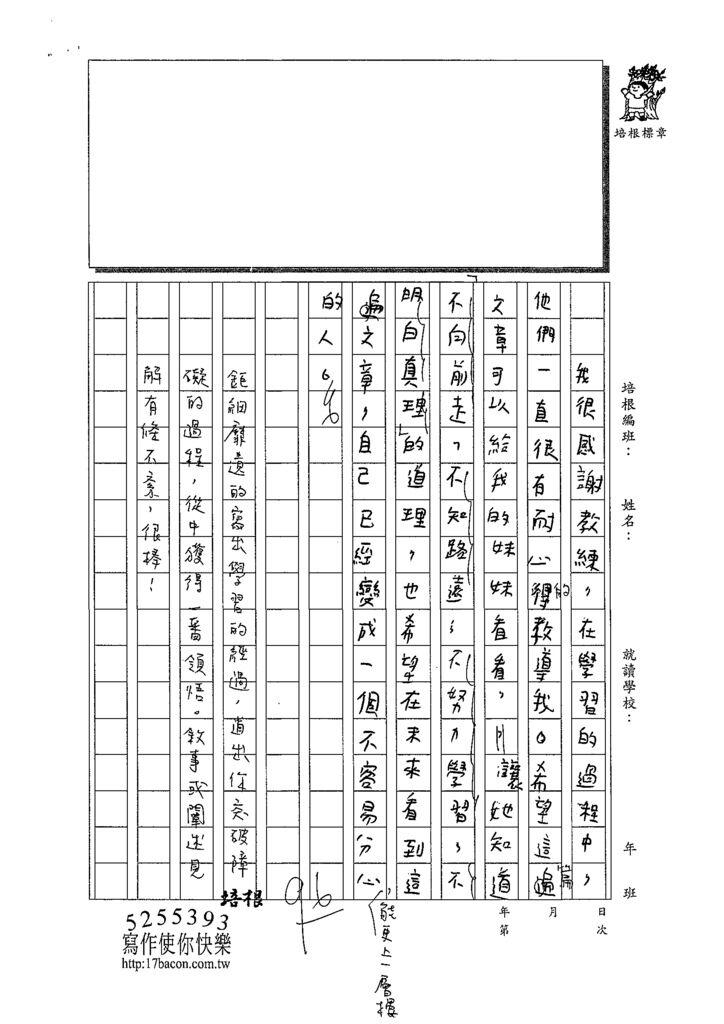 109W5407鄭可其 (4).tif