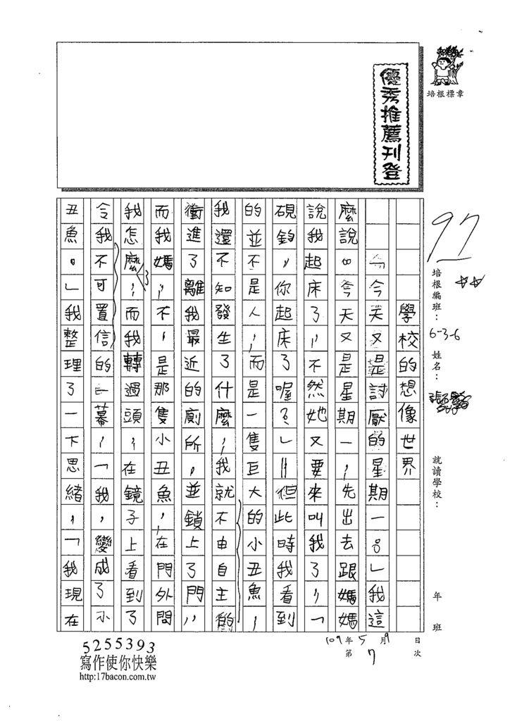 109W6407張硯鈞 (1).tif
