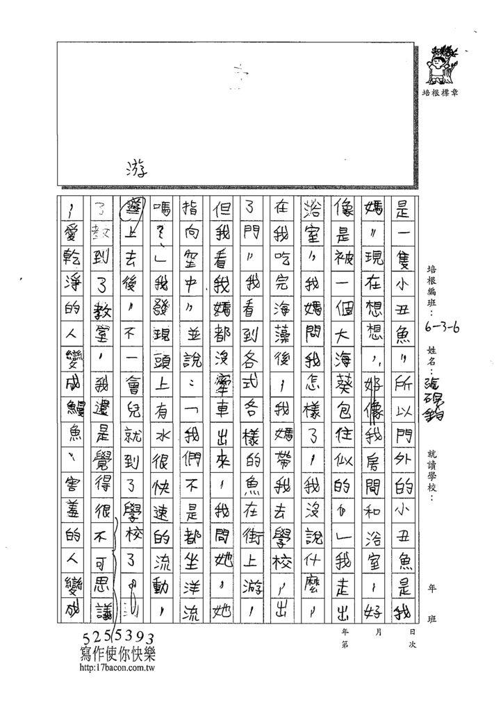 109W6407張硯鈞 (2).tif