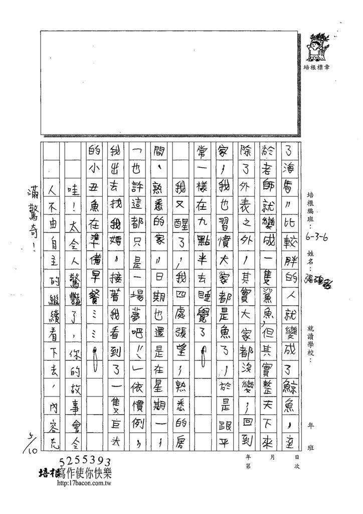 109W6407張硯鈞 (3).tif