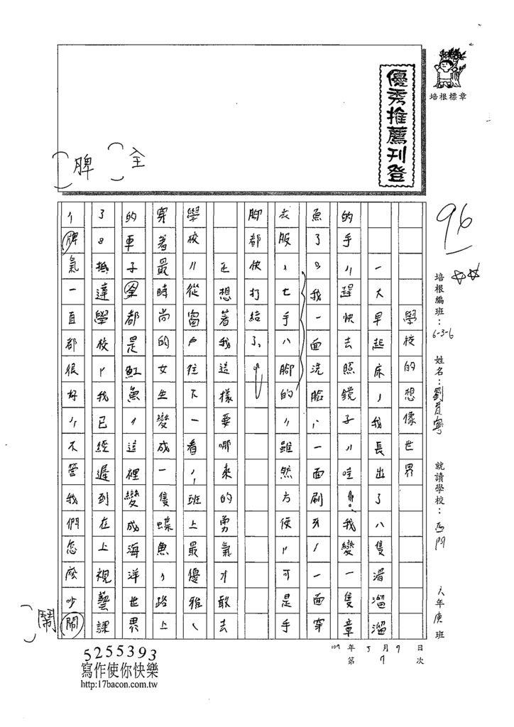 109W6407劉育寧 (1).tif