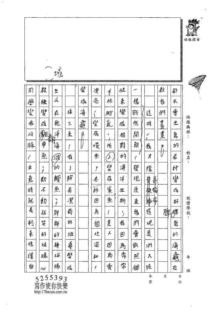 109W6407劉育寧 (2).tif