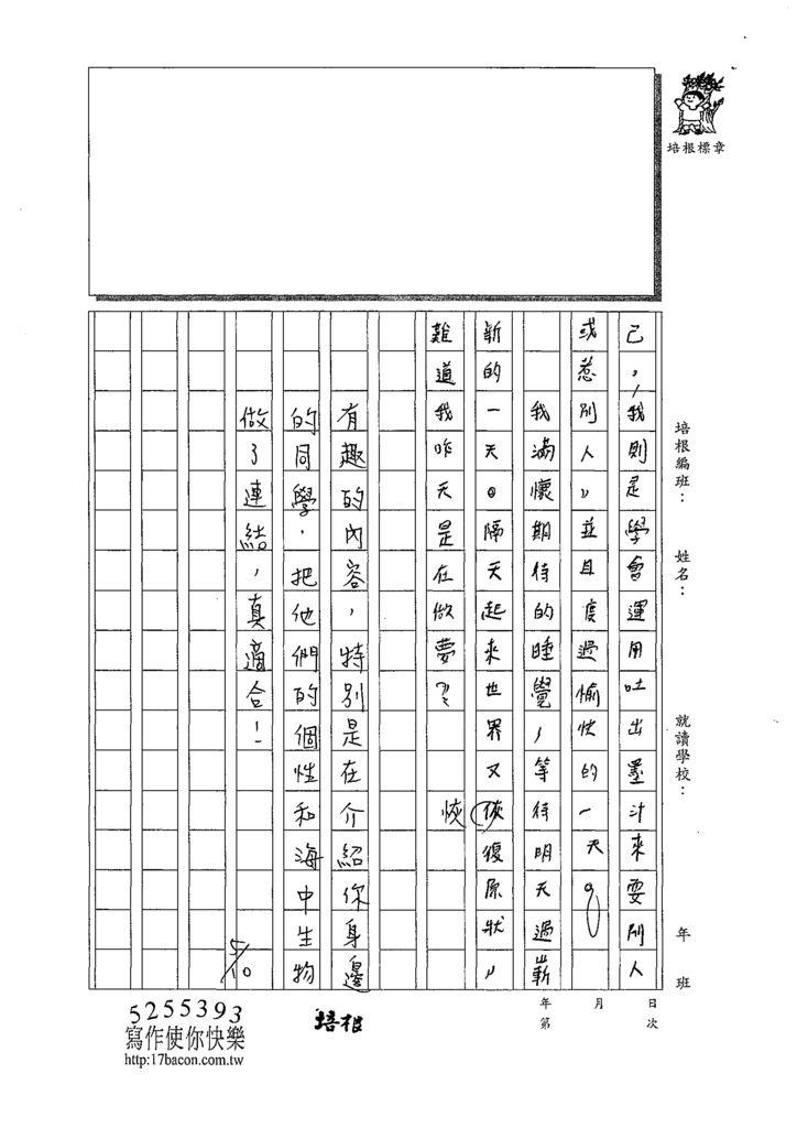 109W6407劉育寧 (3).tif