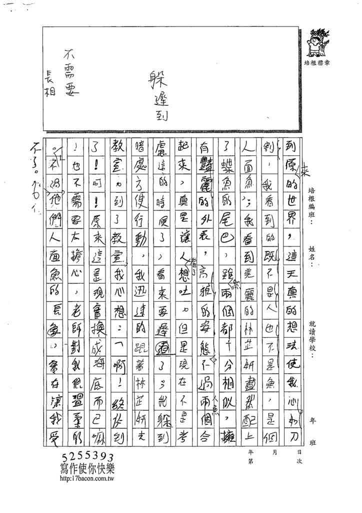 109W6407謝依珊 (2).tif