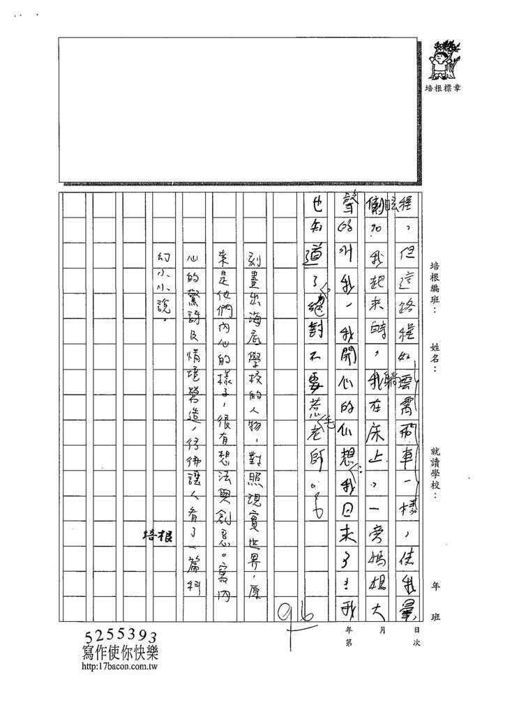 109W6407謝依珊 (4).tif
