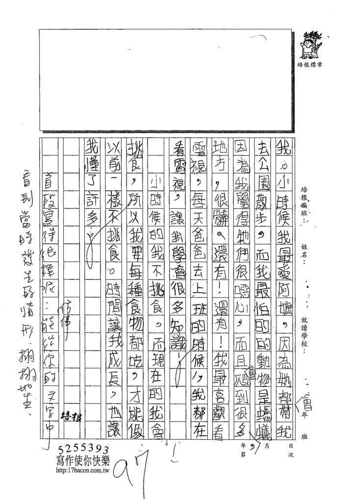 109W3405李梓瑜 (2).tif