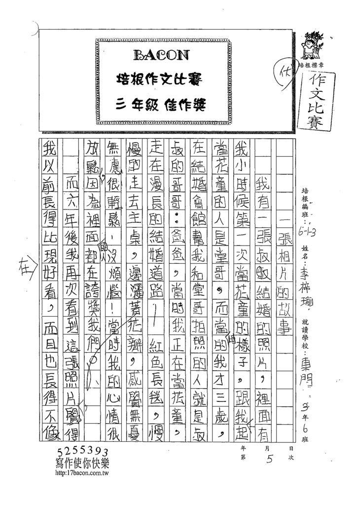 109W3405李梓瑜 (1).tif