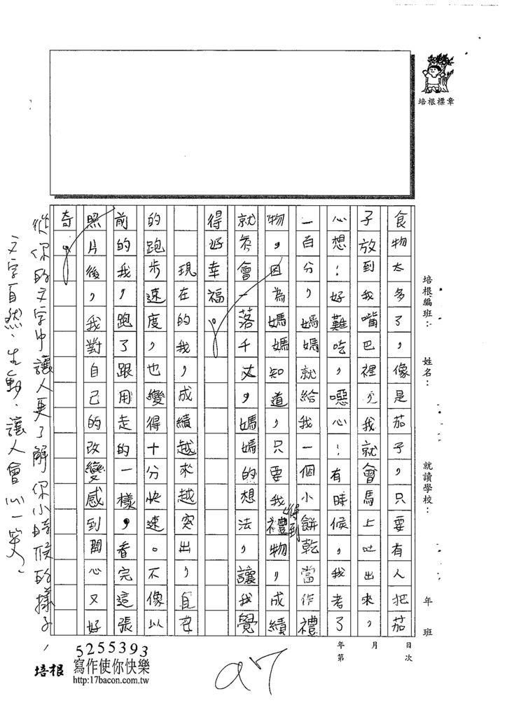 109W3405吳守哲 (2).tif