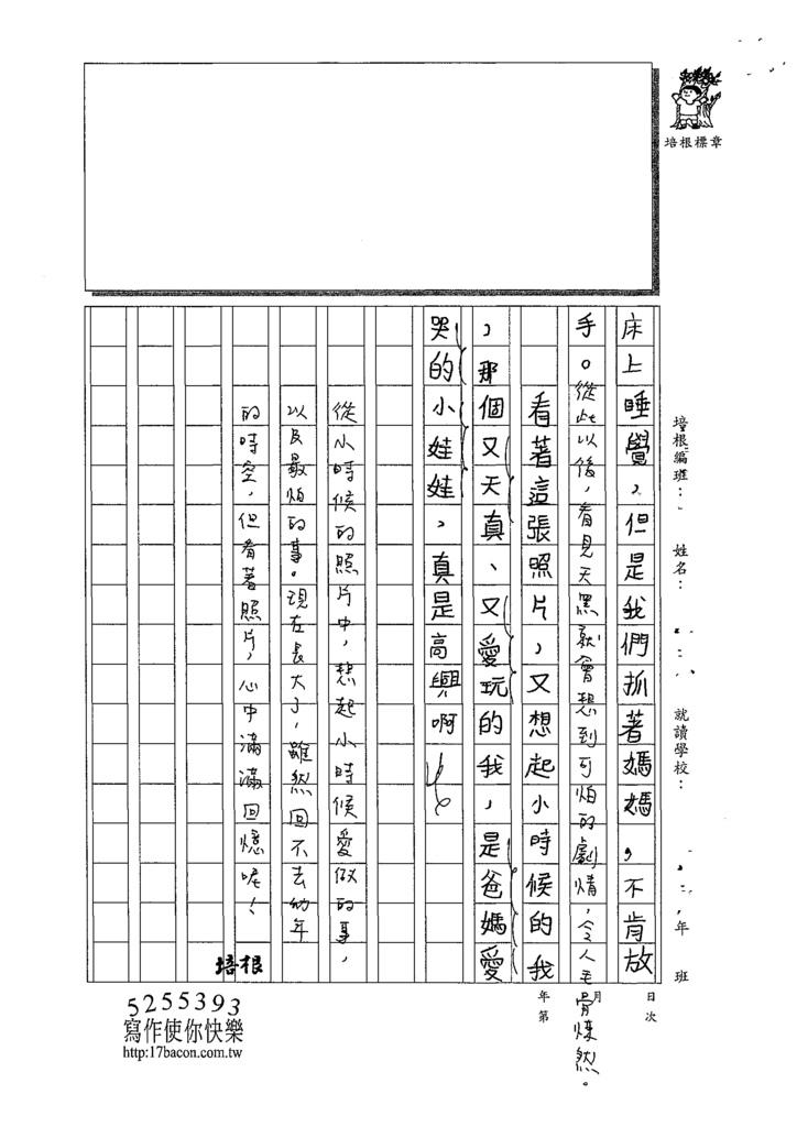 109W3405韓子茵 (3).tif