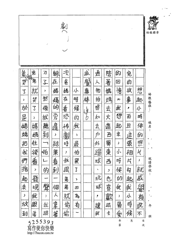 109W3405韓子茵 (2).tif