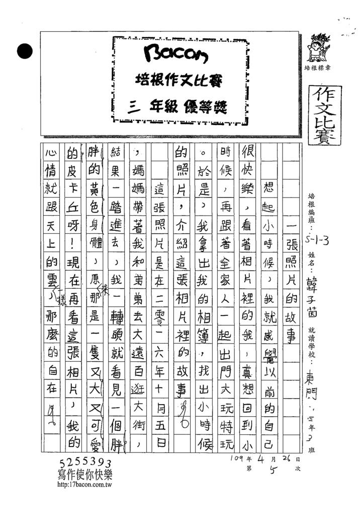 109W3405韓子茵 (1).tif