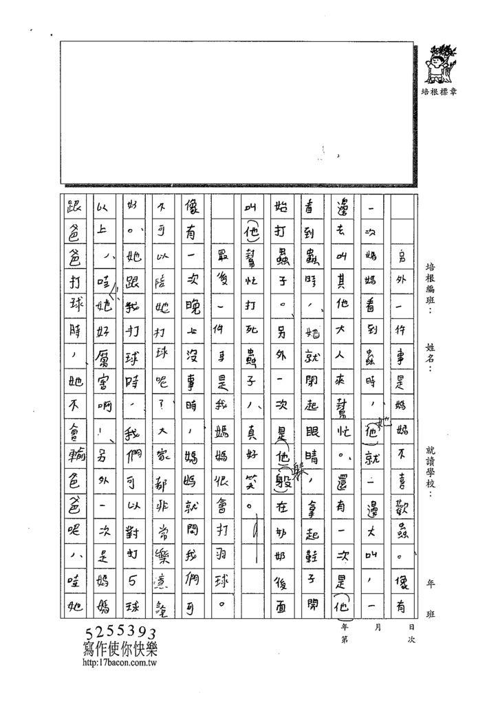 109W3406張允臻 (2).tif