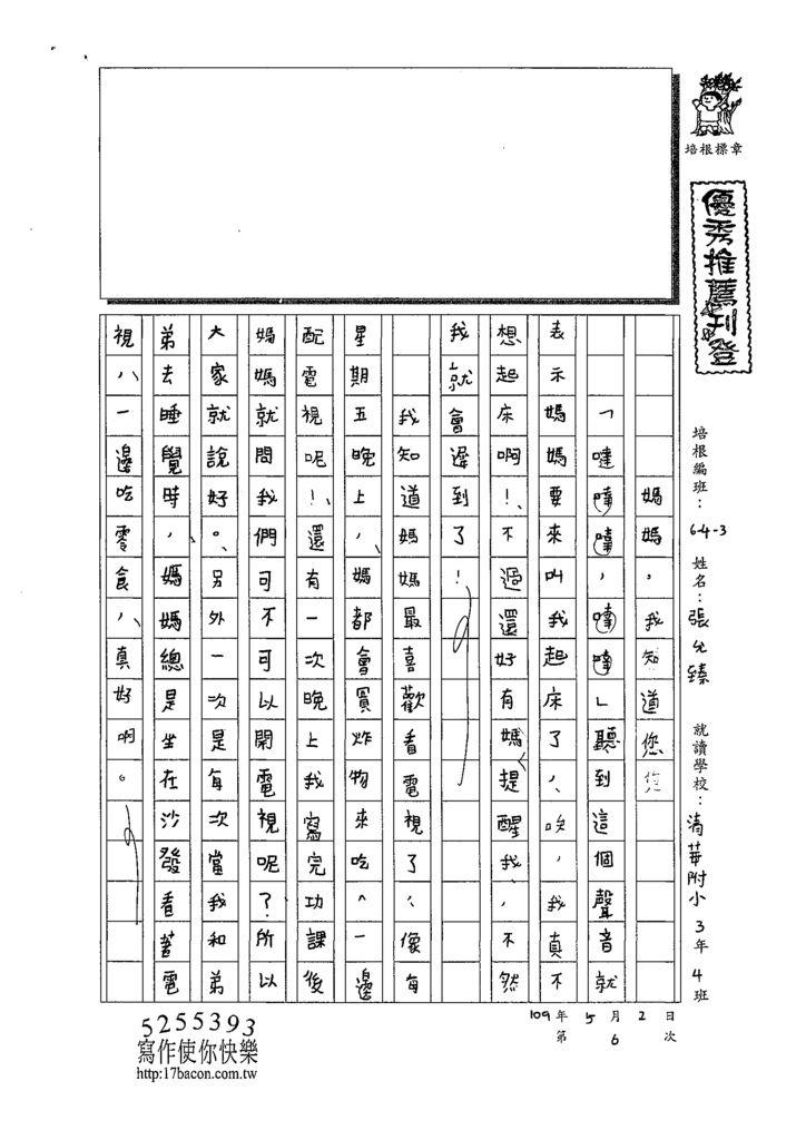 109W3406張允臻 (1).tif