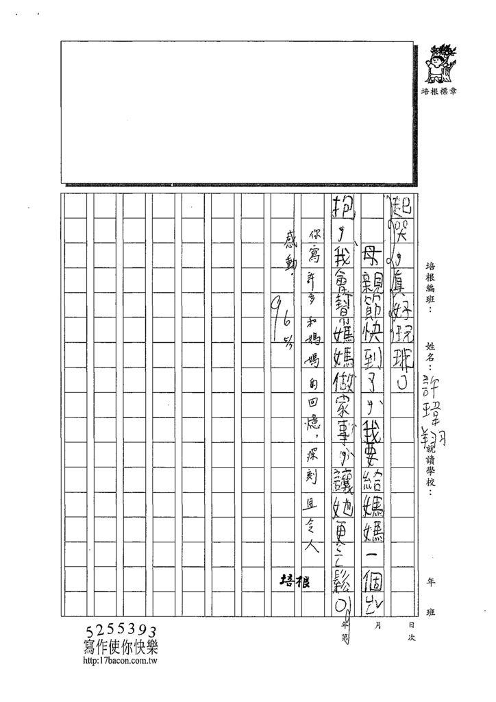 109W3406許瑋翔 (3).tif