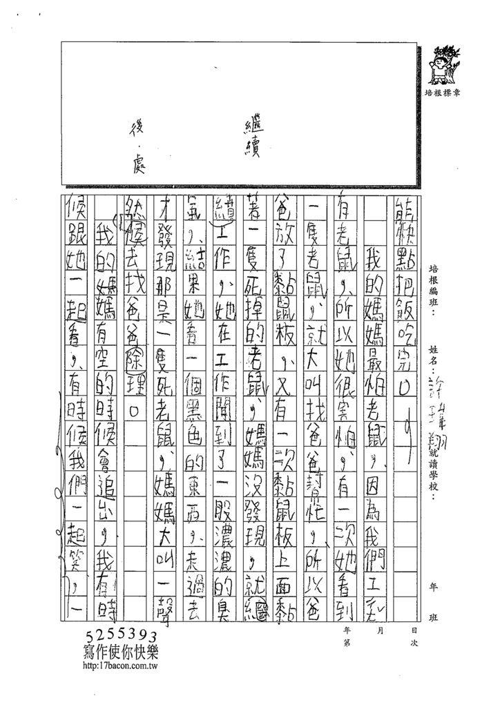 109W3406許瑋翔 (2).tif