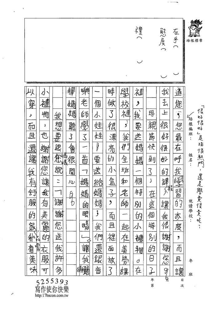 109W3406韓子茵 (2).tif