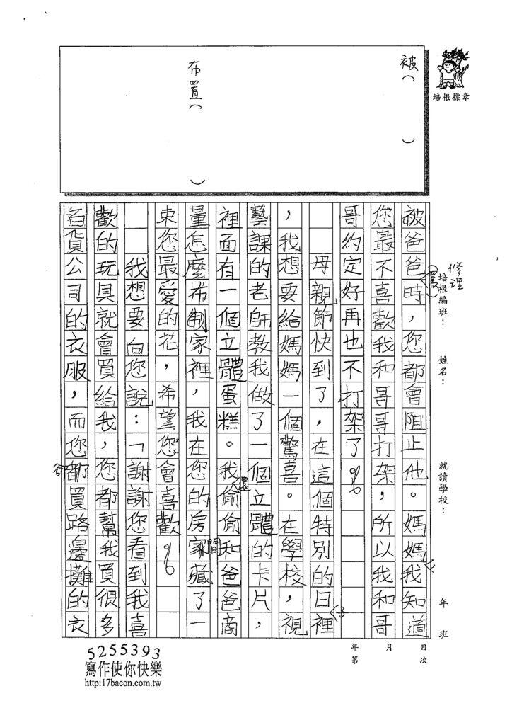109W3406賴宜樂 (2).tif