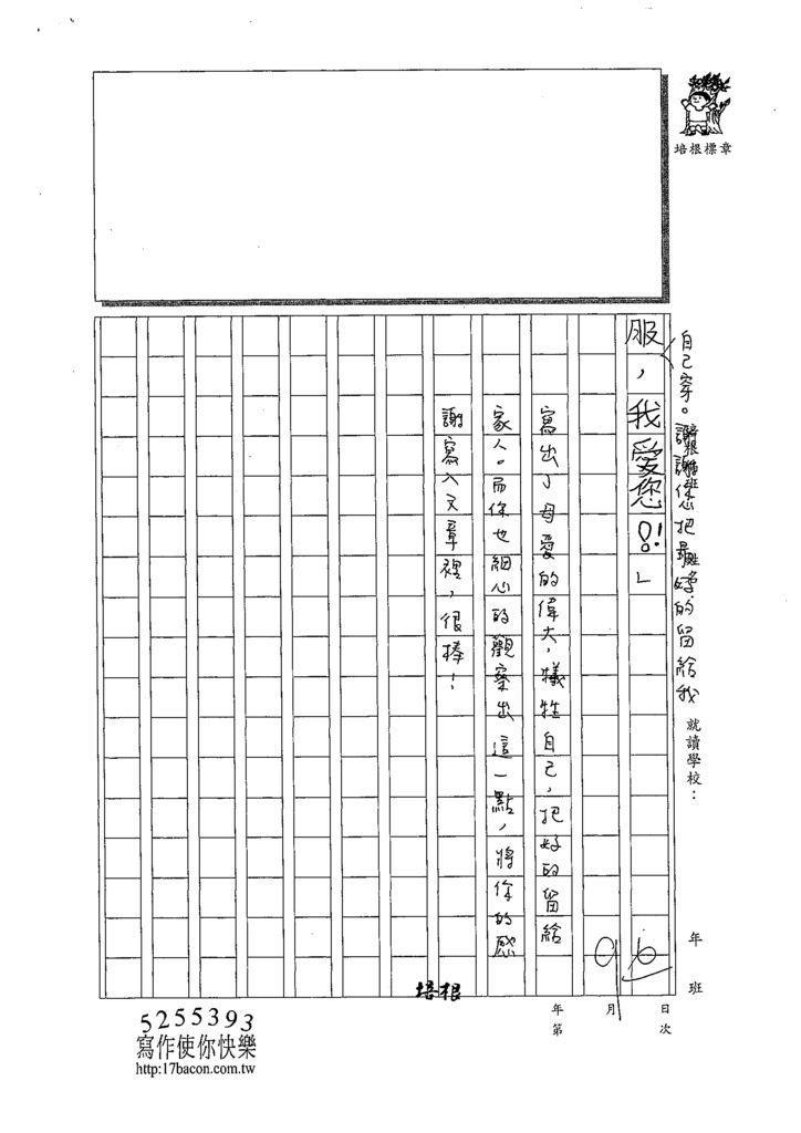 109W3406賴宜樂 (3).tif