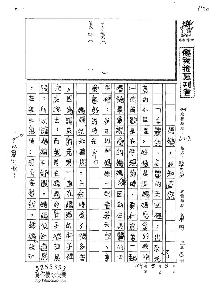 109W3406韓子茵 (1).tif