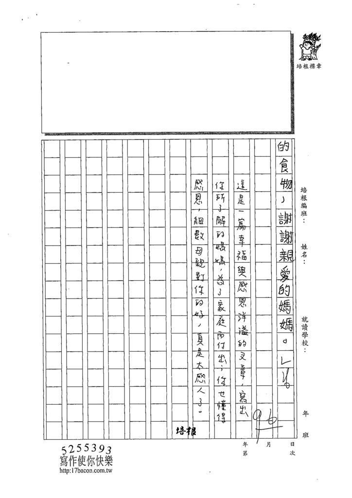 109W3406韓子茵 (3).tif