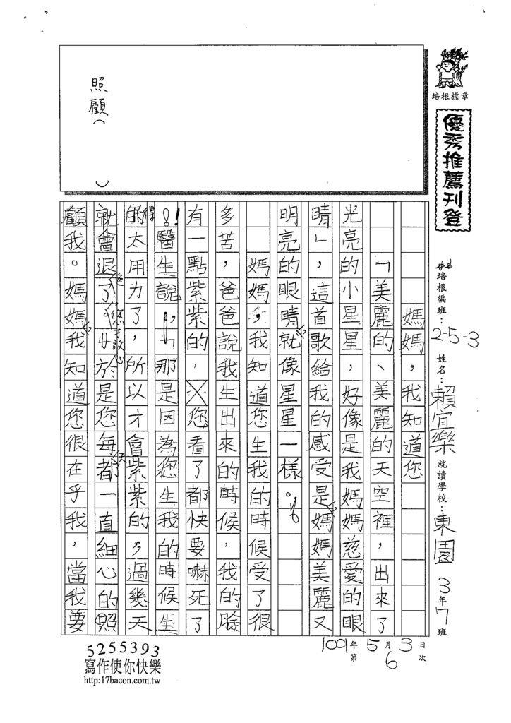 109W3406賴宜樂 (1).tif