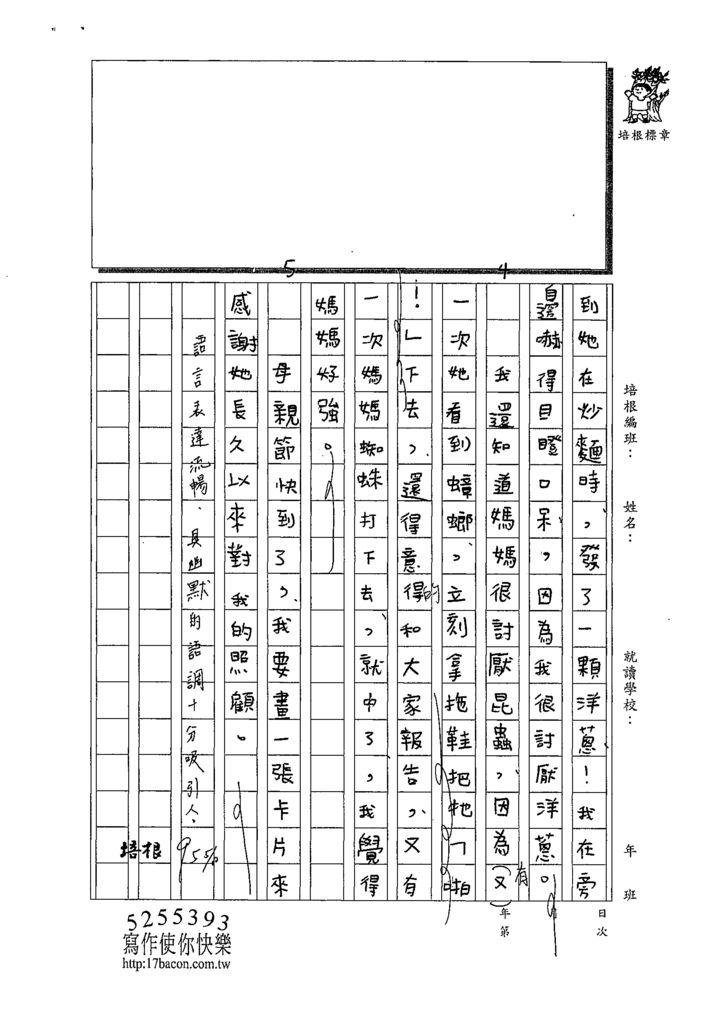 109W3406林秉澄 (2).tif