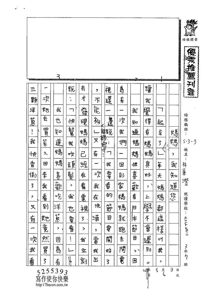 109W3406林秉澄 (1).tif