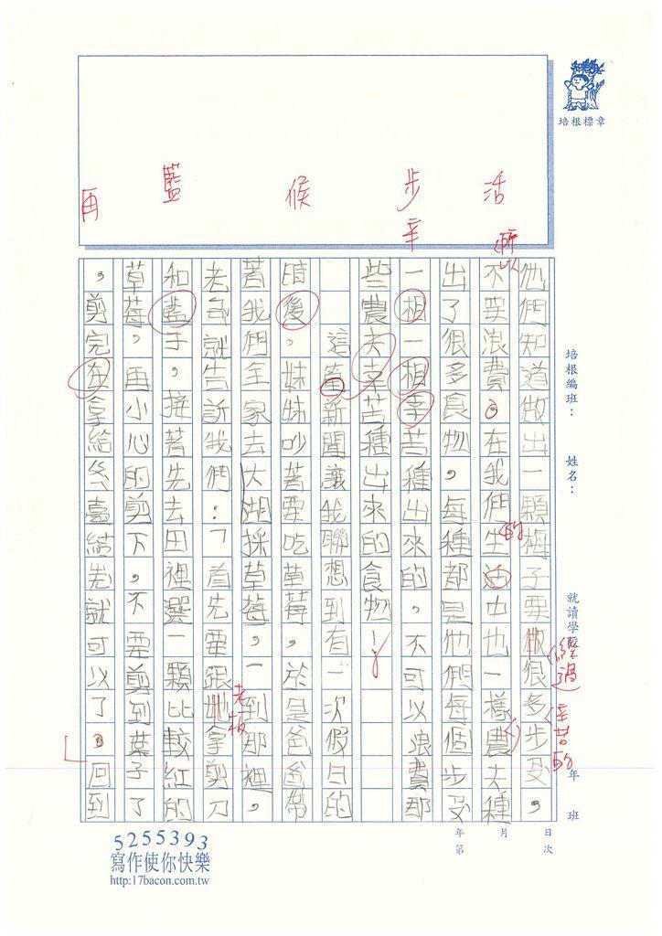 109W3407李梓瑜 (2).jpg
