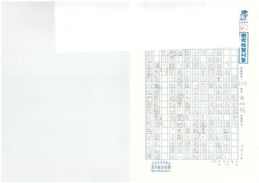 109W3407李梓瑜 (1).jpg