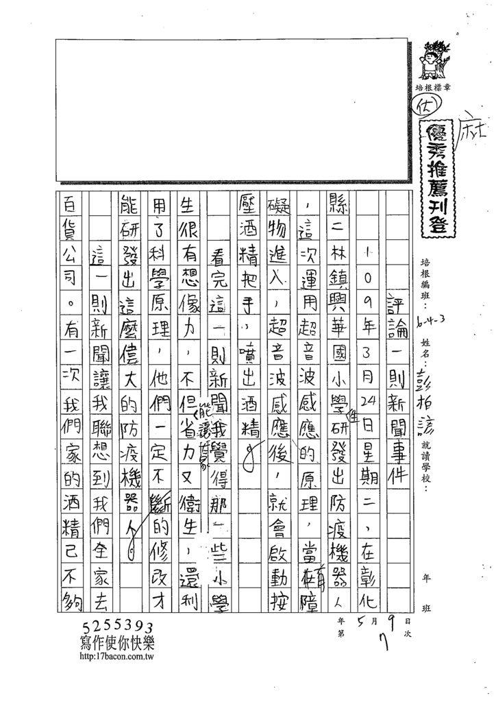 109W3407彭柏諺 (1).tif