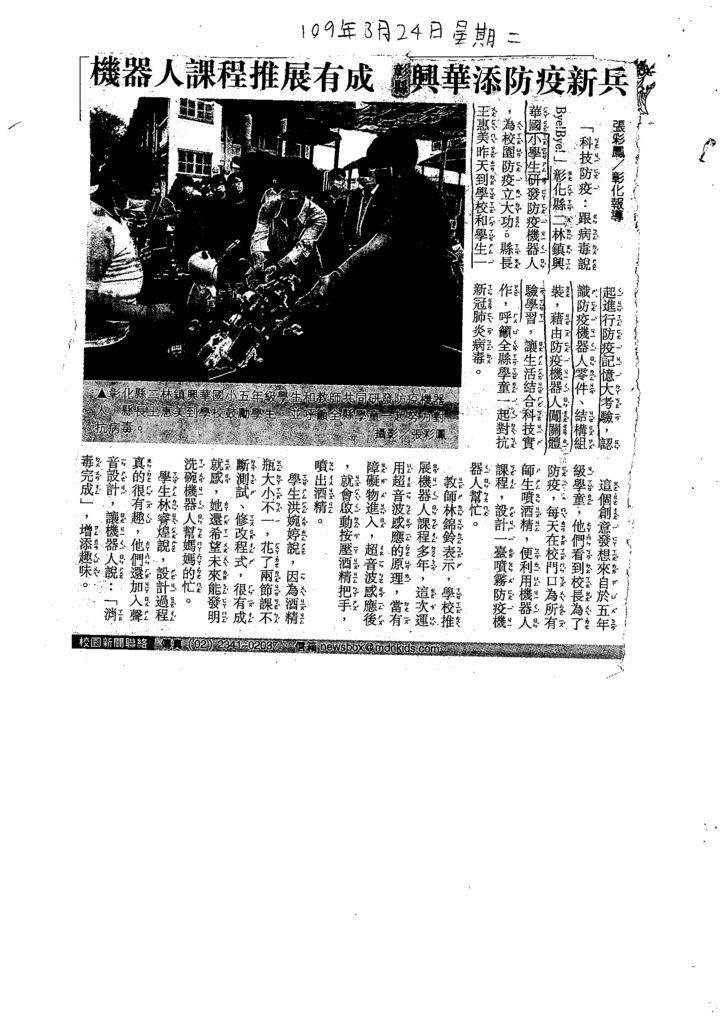109W3407彭柏諺 (3).tif