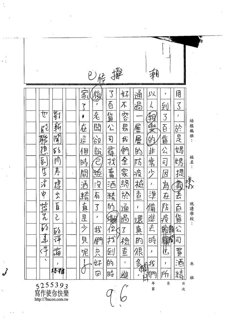 109W3407彭柏諺 (2).tif