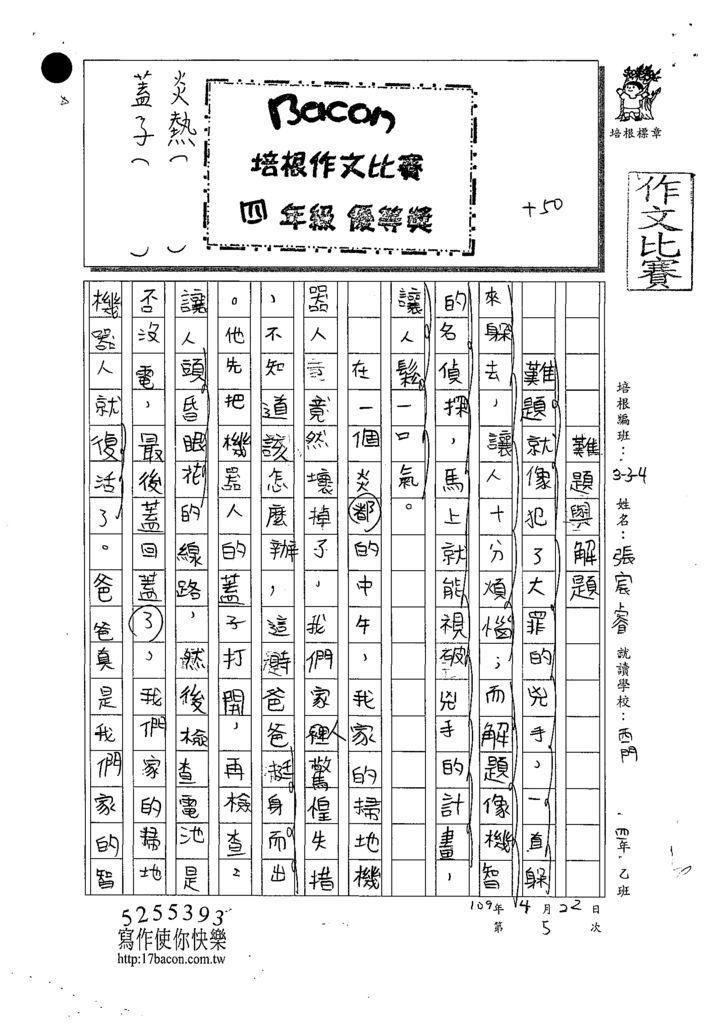109W4405張宸睿 (1).tif