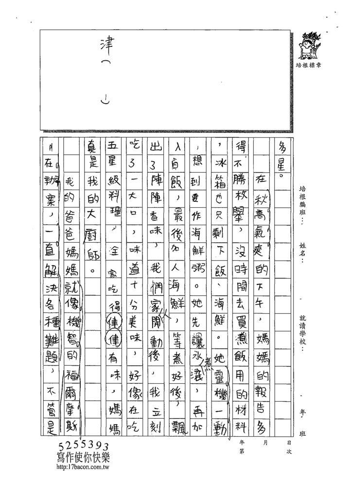 109W4405張宸睿 (2).tif
