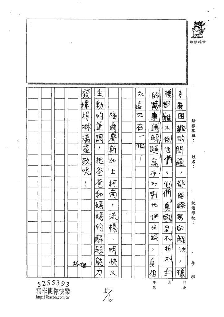 109W4405張宸睿 (3).tif
