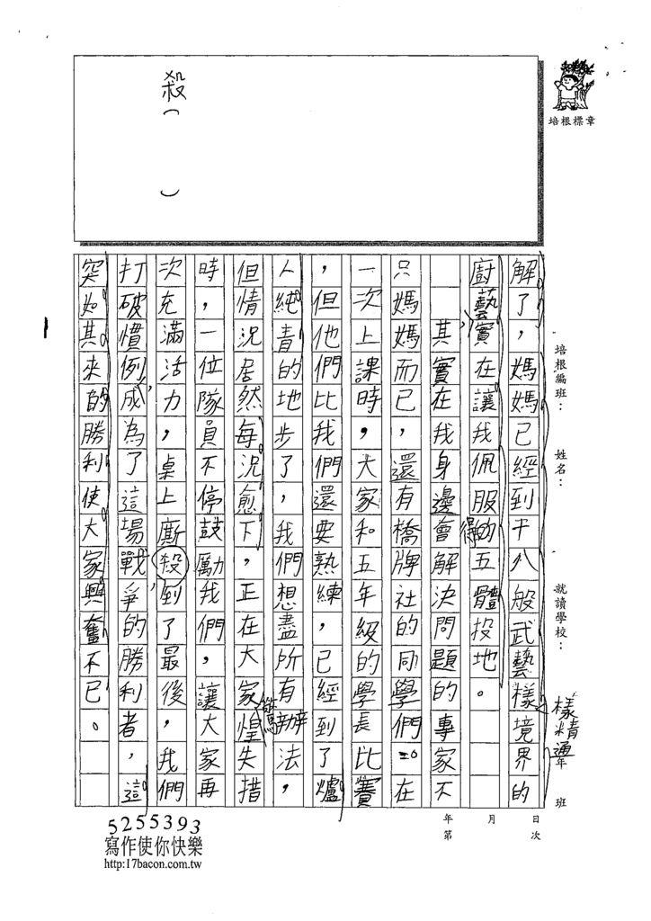 109W4405黃峻晨 (2).tif