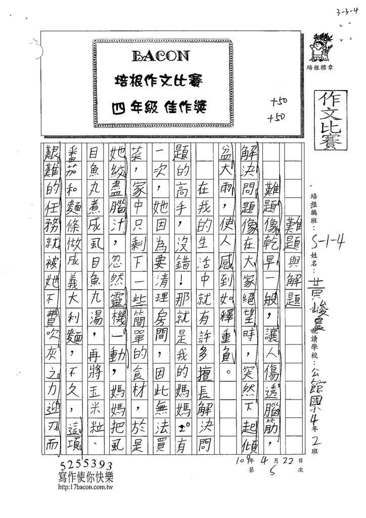 109W4405黃峻晨 (1).tif