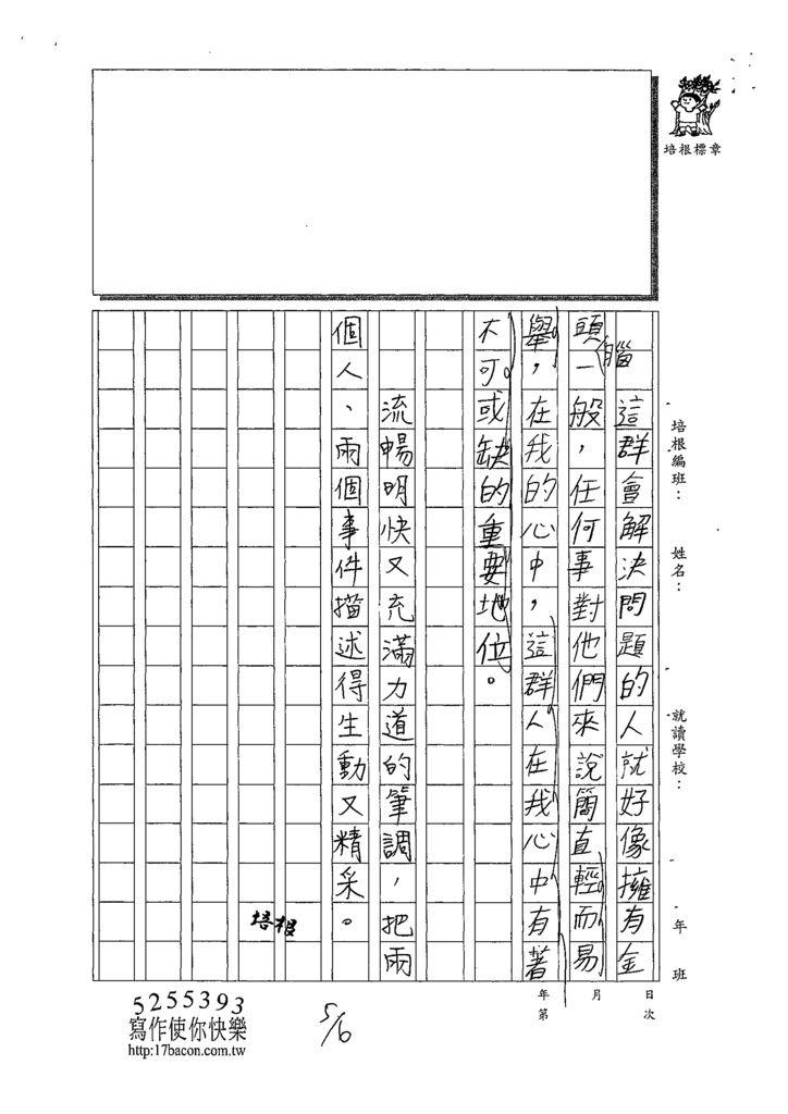 109W4405黃峻晨 (3).tif