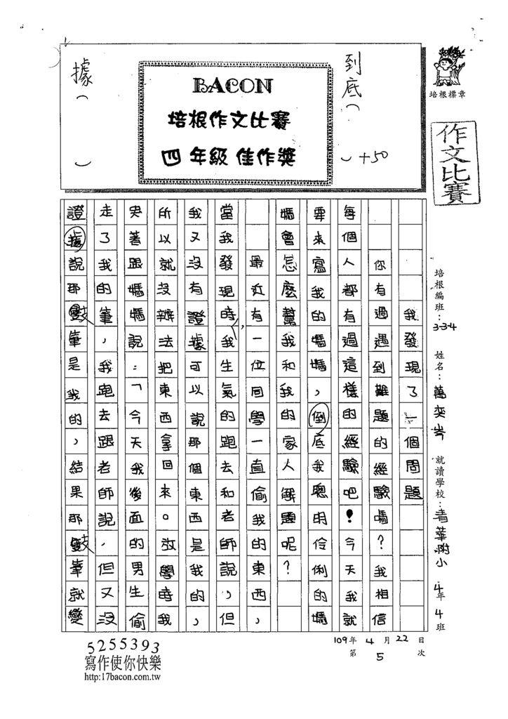109W4405萬奕岑 (1).tif