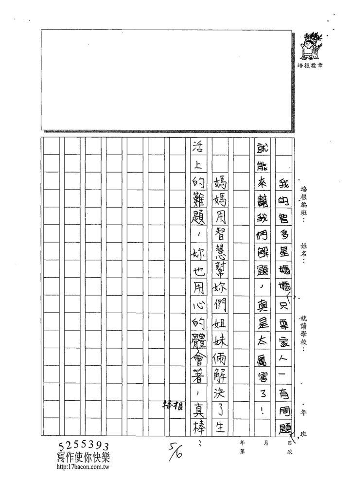 109W4405萬奕岑 (3).tif
