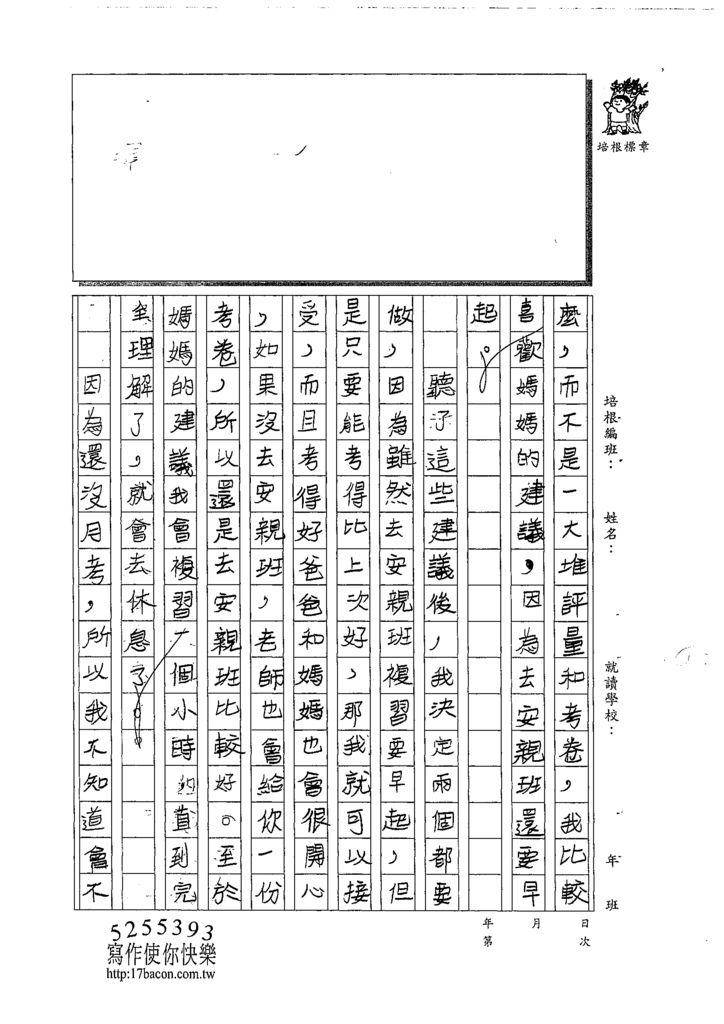 109W4405羅宥沂 (2).tif