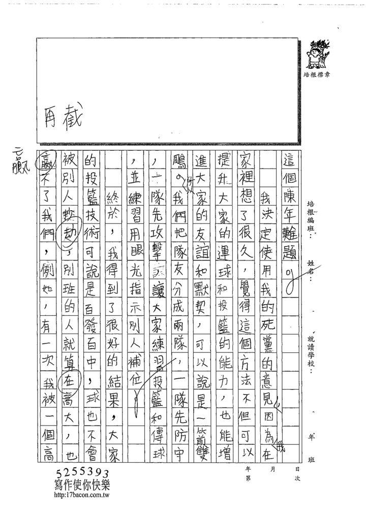 109W4405黃翊恩 (2).tif