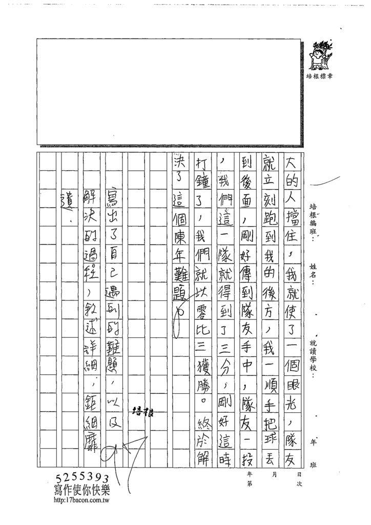 109W4405黃翊恩 (3).tif