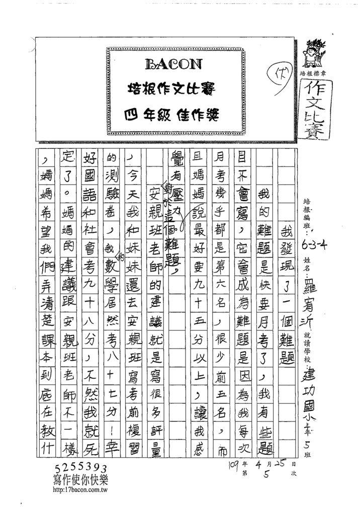 109W4405羅宥沂 (1).tif