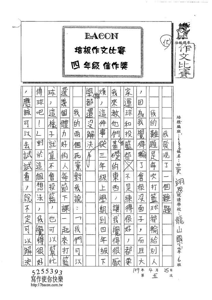 109W4405黃翊恩 (1).tif