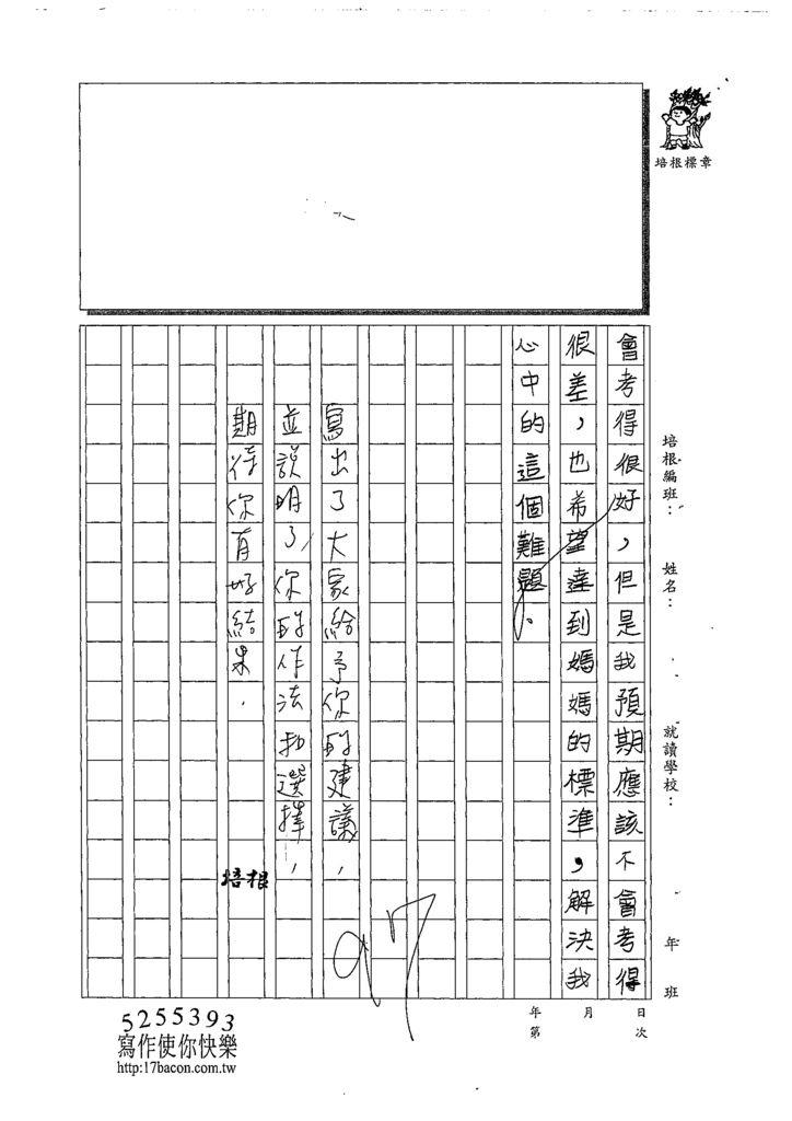 109W4405羅宥沂 (3).tif
