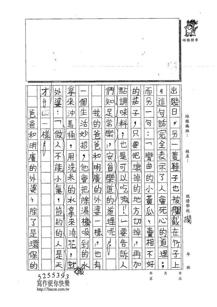 109W4406閔懷禛 (2).tif